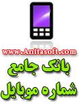 بانک جامع شماره موبایل مشاغل مختلف و گروه بندی شده