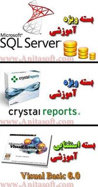 بهترین و کامل ترین فایل های آموزش SQL SERVER , Visual Basic6.0 , Crystal Reports