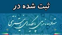ثبت آنیتا سافت، در ستاد ساماندهی پایگاه های اینترنتی وزارت فرهنگ و ارشاد اسلامی