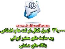 ایمیل فعال شرکت ها و اشخاص، وب سایت های معتبر ایرانی، بنگاه های صنعتی